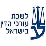 לשכת-עורכי-הדין