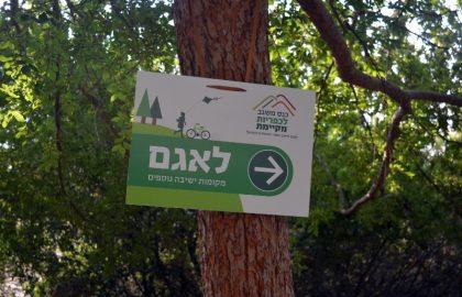 כנס משגב לכפריות מקיימת- תכנון הישוב הכפרי המתחדש בישראל